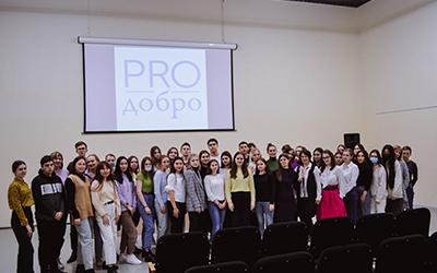 форум «ProДобро»